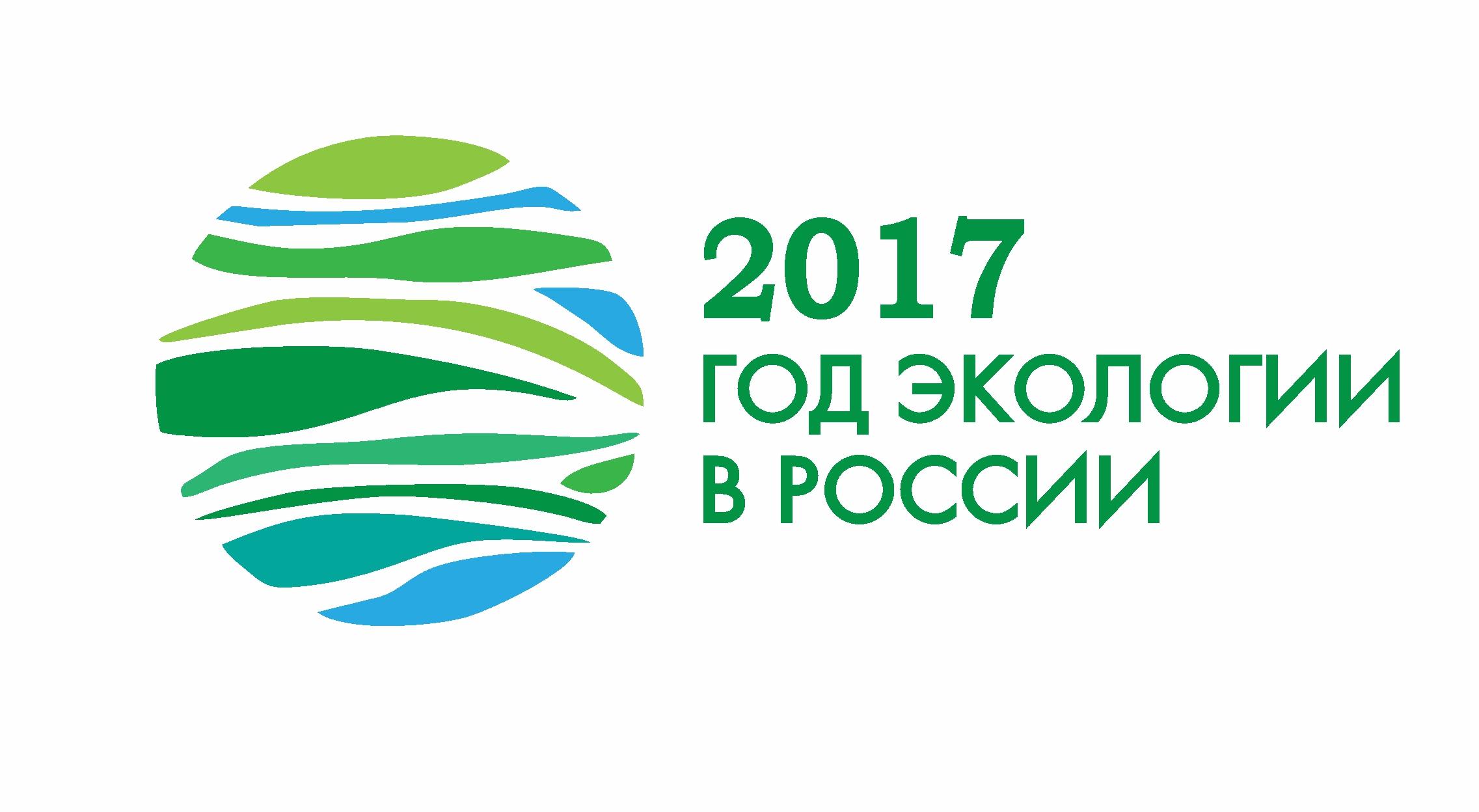 Картинки по запросу департамент экологии россии